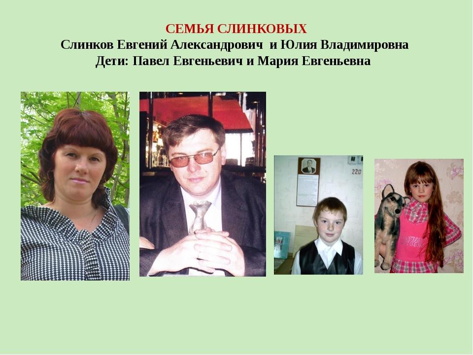 СЕМЬЯ СЛИНКОВЫХ Слинков Евгений Александрович и Юлия Владимировна Дети: Павел...