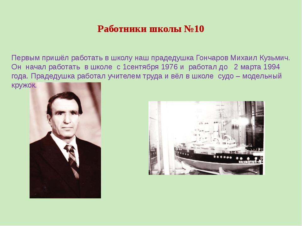 Работники школы №10 Первым пришёл работать в школу наш прадедушка Гончаров Ми...