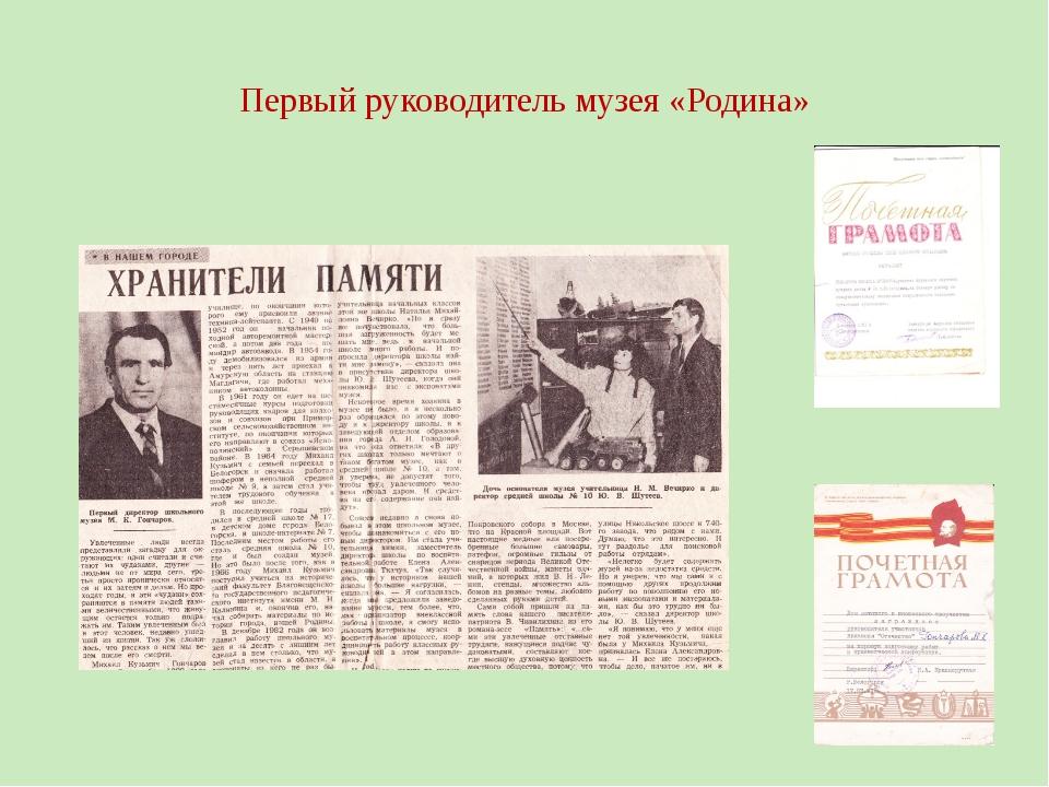Первый руководитель музея «Родина»