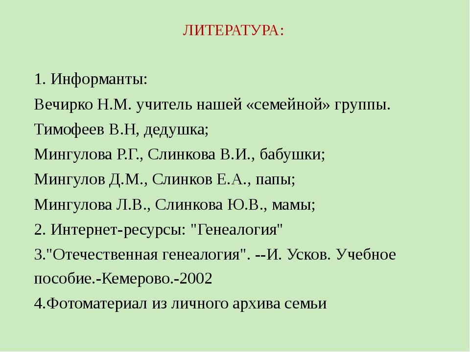 1. Информанты: Вечирко Н.М. учитель нашей «семейной» группы. Тимофеев В.Н, де...