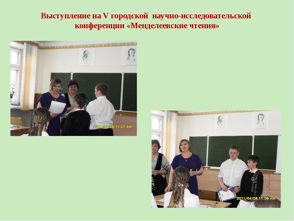 Выступление на V городской научно-исследовательской конференции «Менделеевски...