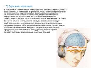 7) Звуковые наркотики. В Российском сегменте сети Интернет стала появляться и