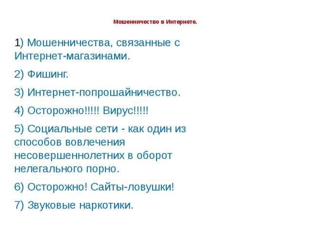 Мошенничество в Интернете. 1) Мошенничества, связанные с Интернет-магазинами...
