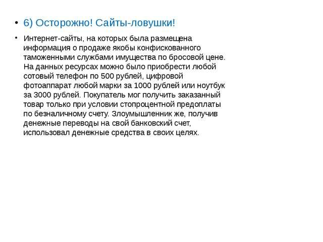 6) Осторожно! Сайты-ловушки! Интернет-сайты, на которых была размещена информ...