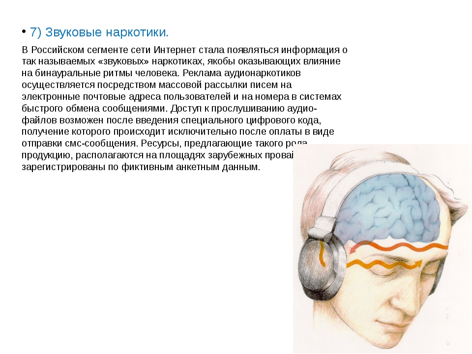 7) Звуковые наркотики. В Российском сегменте сети Интернет стала появляться и...