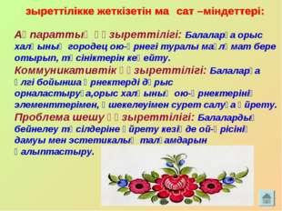 Ақпараттық құзыреттілігі: Балаларға орыс халқының городец ою-өрнегі туралы ма