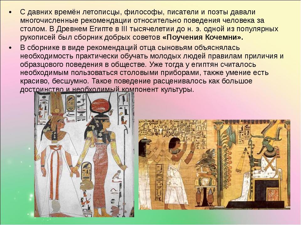 С давних времён летописцы, философы, писатели и поэты давали многочисленные р...