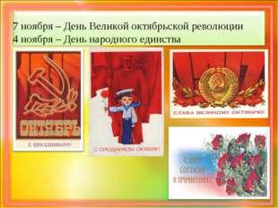 7 ноября – День Великой октябрьской революции 4 ноября – День народного един