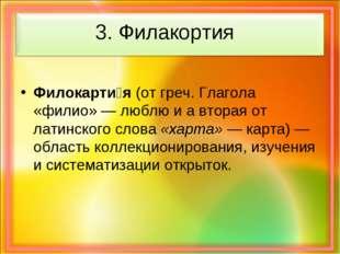 3. Филакортия Филокарти́я (от греч. Глагола «филио»— люблю и а вторая от лат