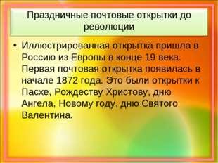 Праздничные почтовые открытки до революции Иллюстрированная открытка пришла в