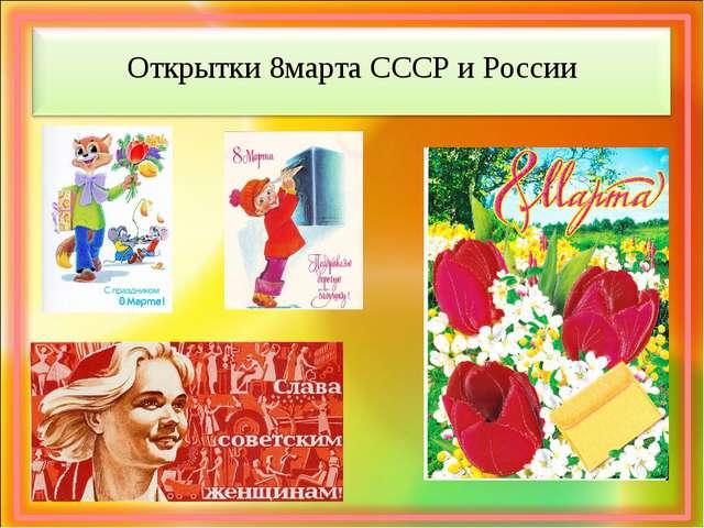 Открытки 8марта СССР и России