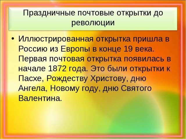 Праздничные почтовые открытки до революции Иллюстрированная открытка пришла в...