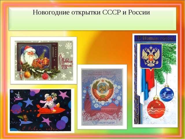 Новогодние открытки СССР и России