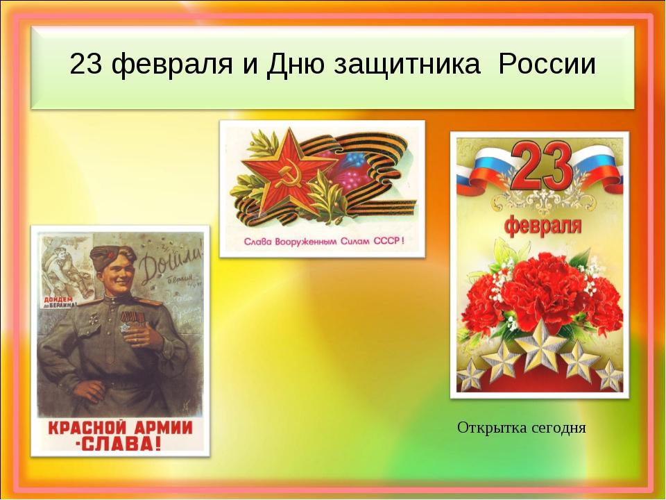 23 февраля и Дню защитника России Открытка сегодня