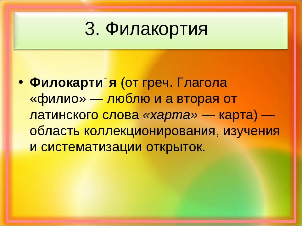 3. Филакортия Филокарти́я (от греч. Глагола «филио»— люблю и а вторая от лат...