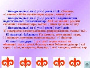 Ұйымдастырылған оқу іс-әрекет түрі: «Таным», «Қатынас» білім саласылары, арал