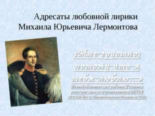 Адресаты любовной лирики Михаила Юрьевича Лермонтова «Мне грустно, потому что