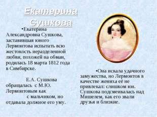 Екатерина Александровна Сушкова, заставившая юного Лермонтова испытать всю же