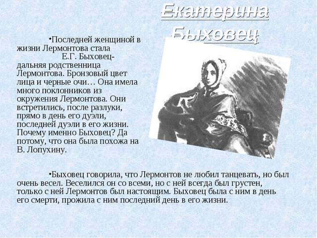 Екатерина Быховец Последней женщиной в жизни Лермонтова стала Е.Г. Быховец- д...