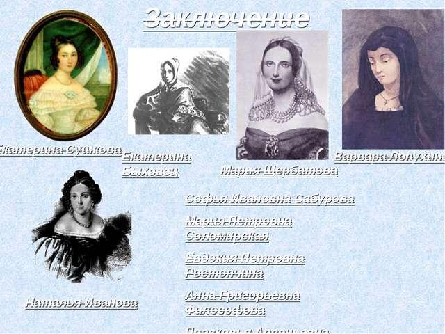 Заключение Мария Щербатова Екатерина Быховец Екатерина Сушкова Наталья Иванов...