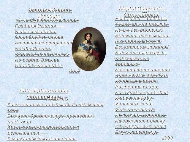 Эмилия Мусина-Пушкина Мария Петровна Соломирская Анна Григорьевна Философова...