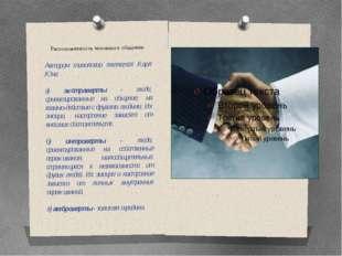 Расположенность человека к общению Автором типологии является Карл Юнг. а) э