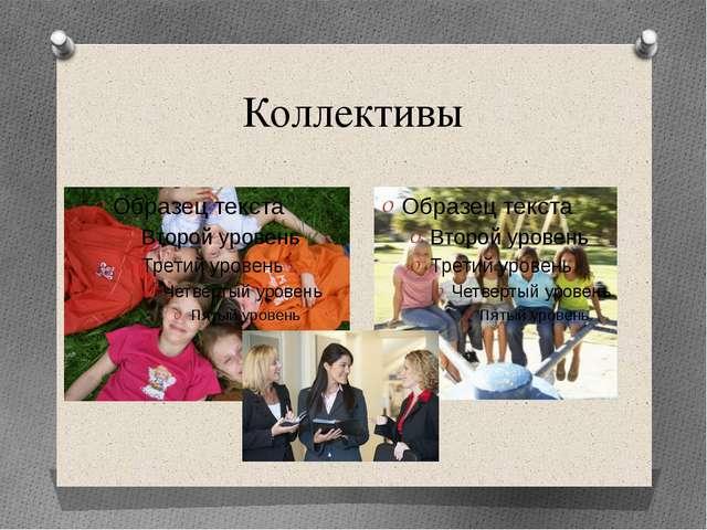 Коллективы