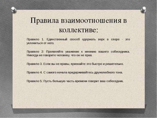 Правила взаимоотношения в коллективе: Правило 1. Единственный способ одержать...