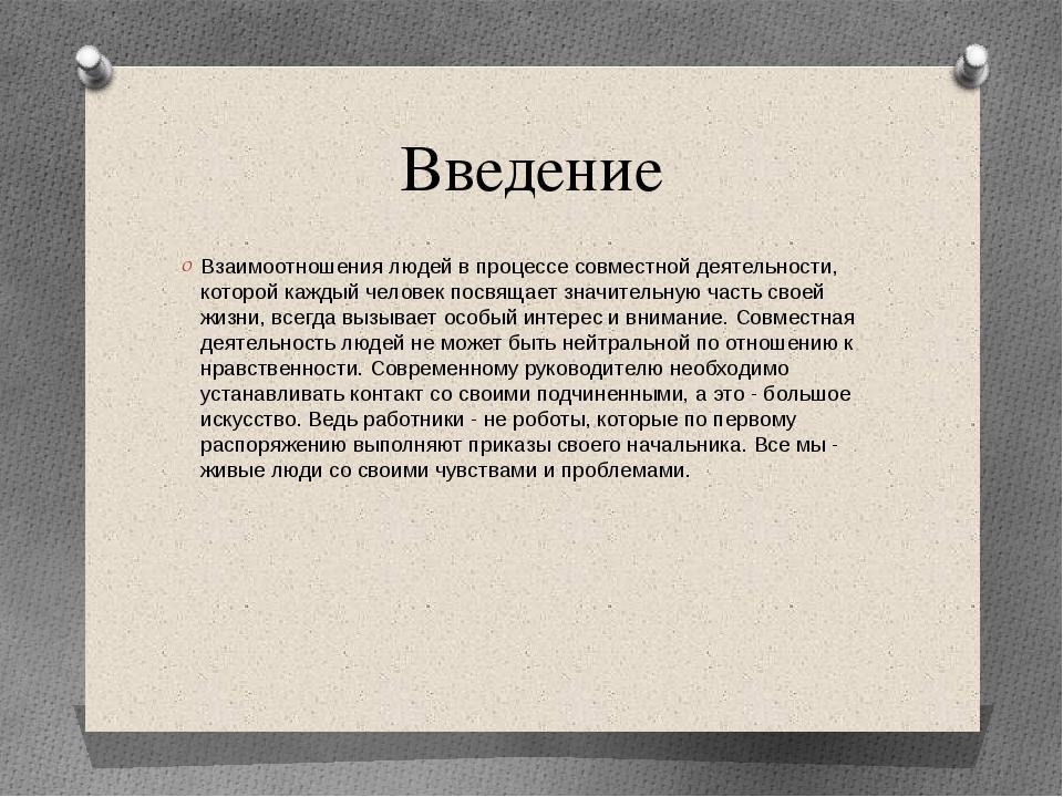Введение Взаимоотношения людей в процессе совместной деятельности, которой ка...