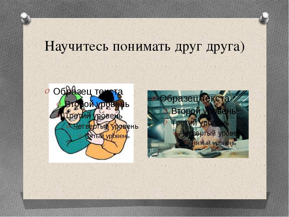 Научитесь понимать друг друга)