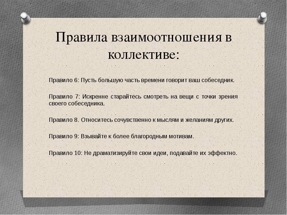 Правила взаимоотношения в коллективе: Правило 6: Пусть большую часть времени...