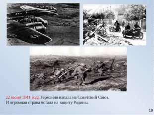 22 июня 1941 года Германия напала на Советский Союз. И огромная страна встал