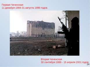 Первая Чеченская 11 декабря 1994-31 августа 1996 годов. Вторая Чеченская 30 с