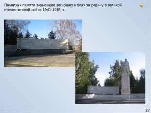 27 Памятник памяти знаменцев погибших в боях за родину в великой отечественно