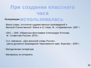 Литература: - Венок славы. Антология художественных произведений о Великой От