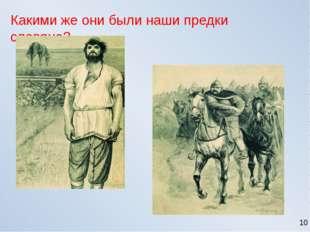 Какими же они были наши предки славяне? 10