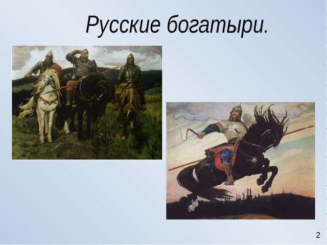 Русские богатыри. 2
