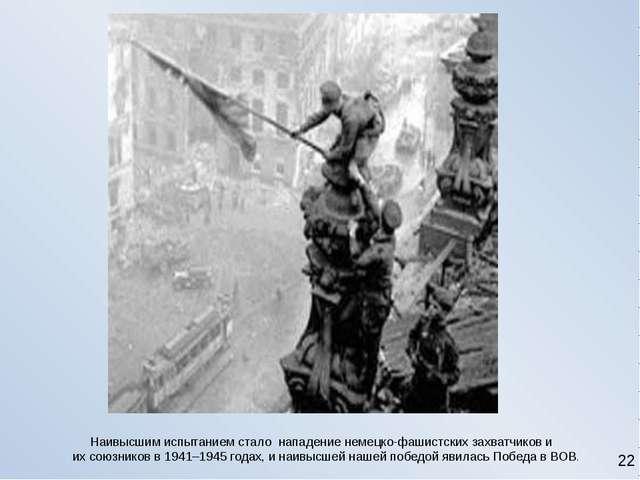 Наивысшим испытанием стало нападение немецко-фашистских захватчиков и их сою...