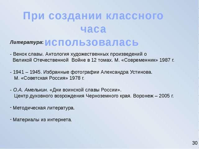Литература: - Венок славы. Антология художественных произведений о Великой От...