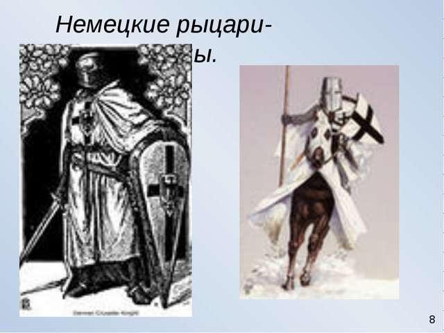 Немецкие рыцари-крестоносцы. 8
