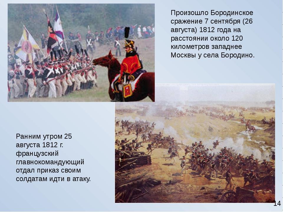 Ранним утром 25 августа 1812 г. французский главнокомандующий отдал приказ с...