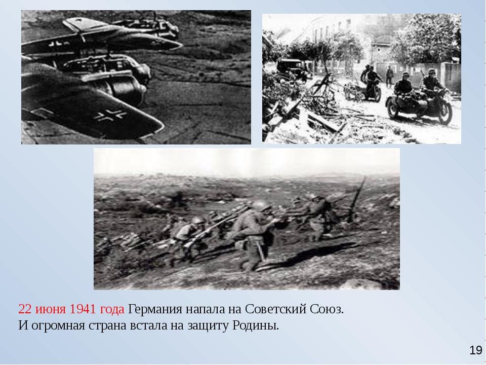 22 июня 1941 года Германия напала на Советский Союз. И огромная страна встал...