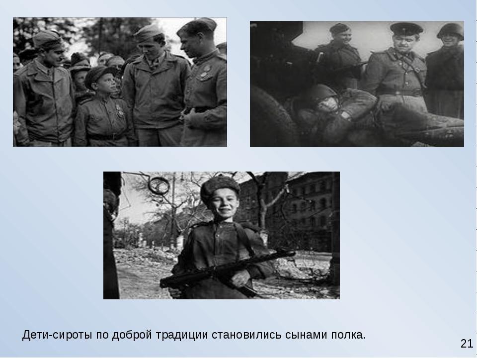 Дети-сироты по доброй традиции становились сынами полка. 21
