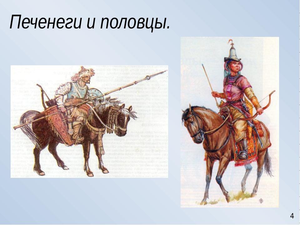 Печенеги и половцы. 4