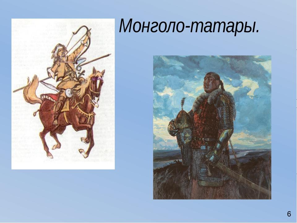 Монголо-татары. 6