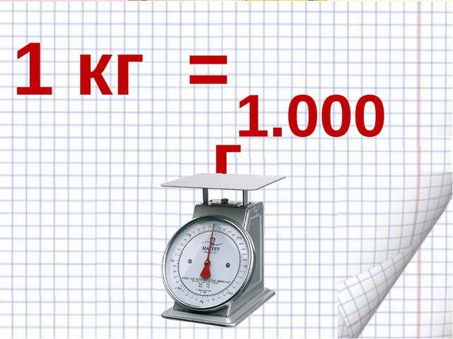 1 кг = г 1.000