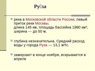 Ру́за река в Московской области России, левый приток реки Москвы. длина 145