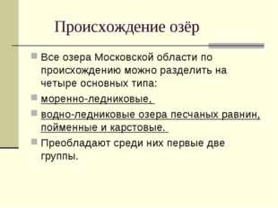 Происхождение озёр Все озера Московской области по происхождению можно разде