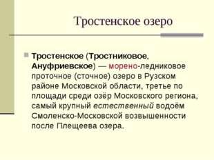 Тростенское озеро Тростенское (Тростниковое, Ануфриевское)— морено-ледников