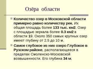 Озёра области Количество озер в Московской области примерно равно количеству